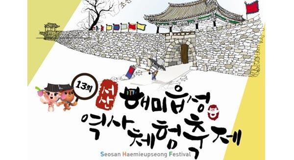 (서산)0923+해미읍성역사체험축제+포스터2