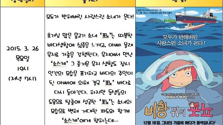 서산문화복지센터_청소년수련관_패밀리시네마_영화_홍보자료