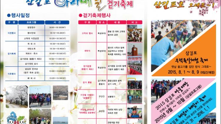 아라메길-걷기-리플렛_Page_1