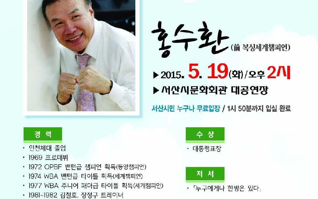 제27회 시민아카데미 전단지(홍수환)