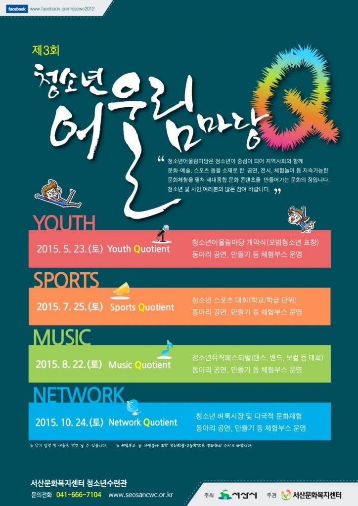 청소년어울림마당_포스터최종_(2)