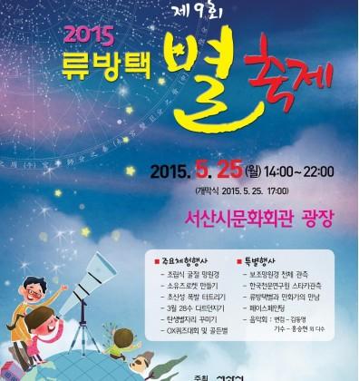 류방택별축제-포스터