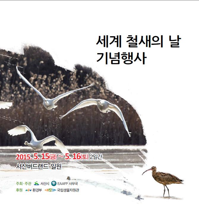 (서산)0514+세계철새의날+기념행사