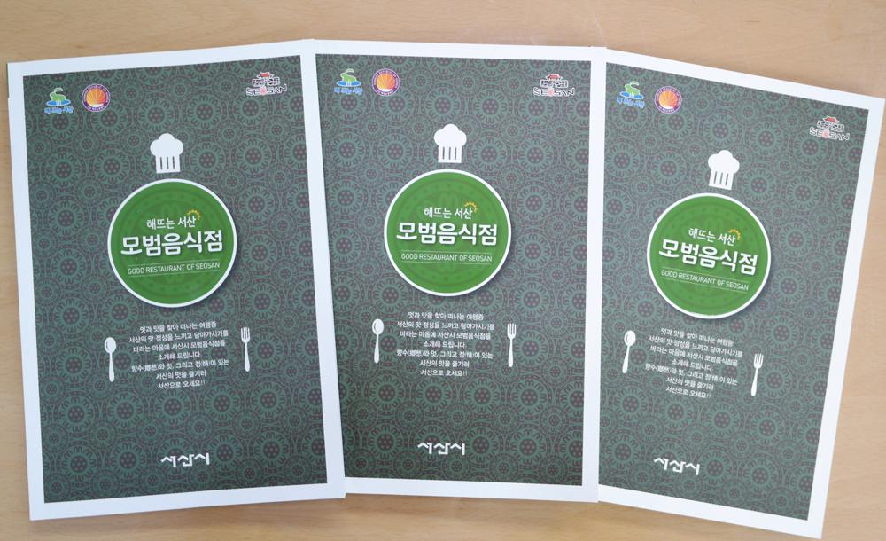 (서산)0519+모범음식점+홍보책자