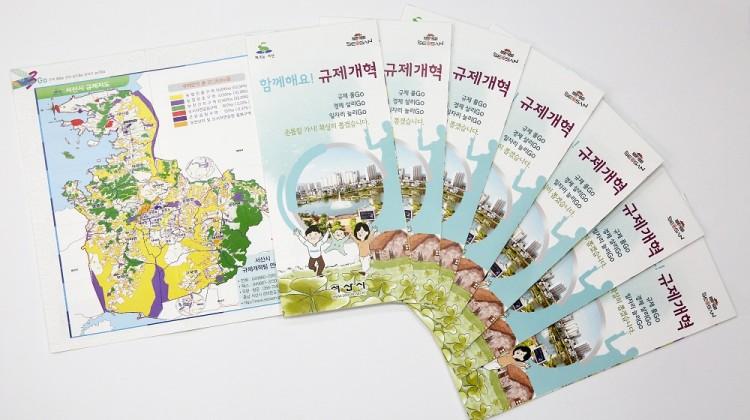 (서산)0529+규제개혁+홍보물